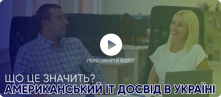 Klik Ukraine – це американський ІТ досвід в Україні. Що це значить?
